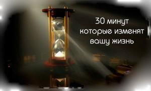 30 минут, которые изменяют жизнь