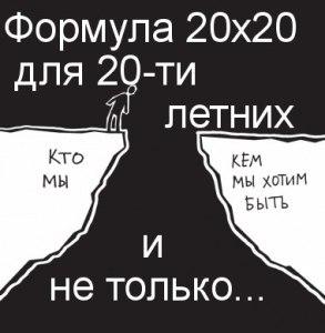 20 ВЕЩЕЙ, КОТОРЫЕ СЛЕДУЕТ ЗНАТЬ В 20 ЛЕТ