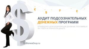 Аудит подсознательных денежных программ