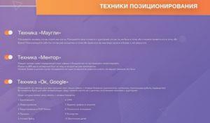 «Ментор» и «ОК Google!» — ТЕХНИКИ ПОЗИЦИОНИРОВАНИЯ В МЛМ